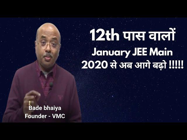 12th पास वालों, January Mains 2020 से अब आगे बढ़ो !!!!!