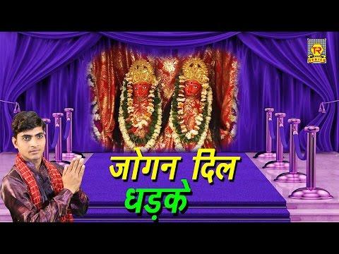लांगुर दिल मेरा दिल धड़के | Langur Dil Mera Dhdke | Manish Mastana | New hit Bhajan Song 2017