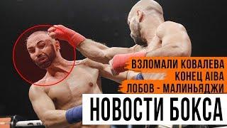 Новости бокса: Лобов побил Малиньяджи, конец AIBA, Ковалева взломали