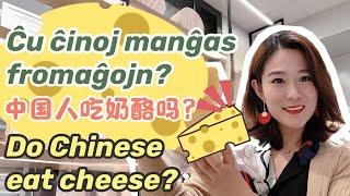Ĉu ĉinoj manas fromaĝojn? 中国人吃奶酪吗?Do Chinese eat cheese?