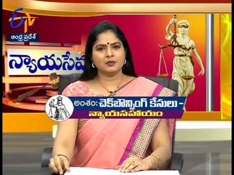 Cheque Bouncing Cases- Legal Solutions | Nyaya Seva | 18th February 2017  | ETV Andhra Pradesh