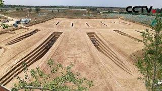 [多彩亚洲] 亚洲文明对话大会五月举行 关中地区发现十六国时期帝王墓 | CCTV