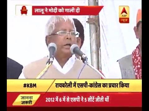 Kaun Banega Mukhyamantri: When Lalu Prasad Yadav abused PM Modi