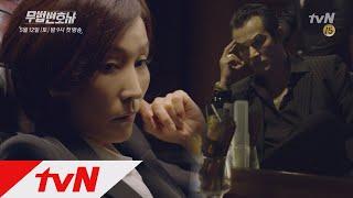 「無法弁護士」予告映像3