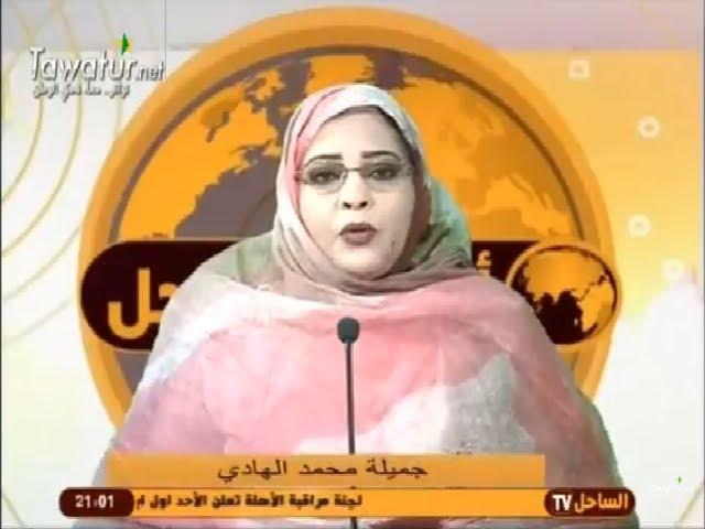 نشرة أخبار قناة الساحل26-06-2017- تقديم : جميلة محمد الهادي