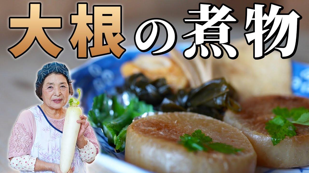 【保存版】大根とこんぶの煮物作り方 味しみしみ!基本の大根煮物レシピ