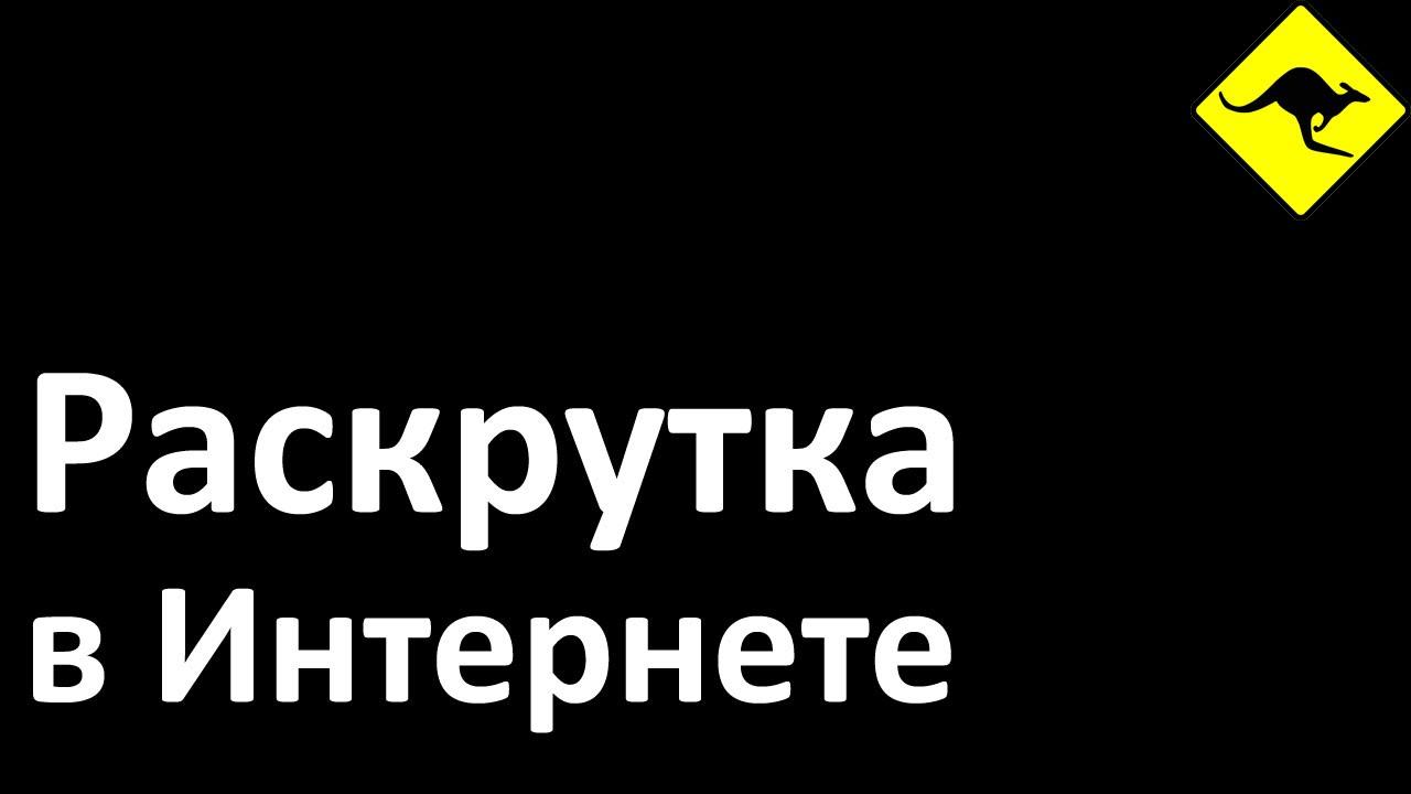 Раскрутка сайта в youtube