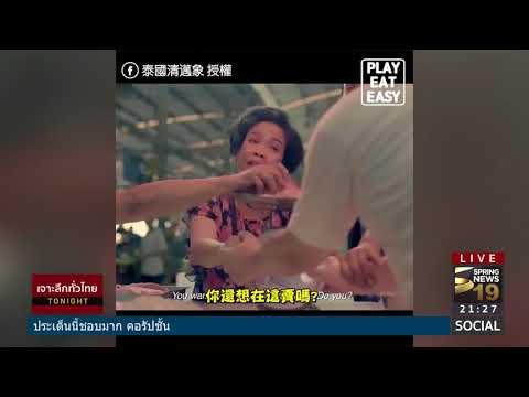 'เจ๊ดา' ตลาดแตก' คลิปไทย ดังไกลถึงฮ่องกง แชร์ต่อกว่าแสนครั้ง  | 27 ธ.ค.60 |  เจาะลึกทั่วไทย ToNight