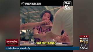 """""""เจ๊ดา"""" ตลาดแตก"""" คลิปไทย ดังไกลถึงฮ่องกง แชร์ต่อกว่าแสนครั้ง    27 ธ.ค.60    เจาะลึกทั่วไทย ToNight"""