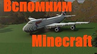 Minecraft как сделать автоматический самолёт?(Ваши ФАН АРТЫ сюда! - http://vk.com/dazzygroup ✓Полезные ссылки: Заказ рекламы https://vk.com/topic-78743350_30602617 Группа ВК https://vk..., 2014-12-20T12:47:21.000Z)