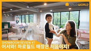 정여진 고객님 쇼룸 방문후기 인터뷰[아기침대]