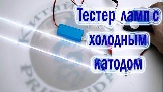 Тестер CCFL ламп.