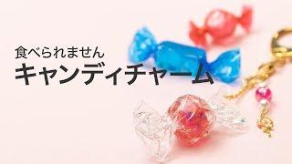 【レジンDIY】本物のキャンディみたい♡ファンシーなキーホルダーやチャームの作り方 thumbnail