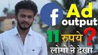{HINDI} facebook marketing campaign output  || social media marketing || facebok ads part 2