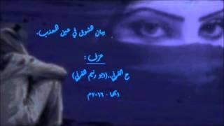 ح القرني ــ عزف اغنية ــ (يبان الشوق ) ... ابها...1437/7/4هـ