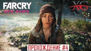⚙️ Акула Бошоу, захват аванпостов   Far Cry 6 New Dawn Прохождение #4