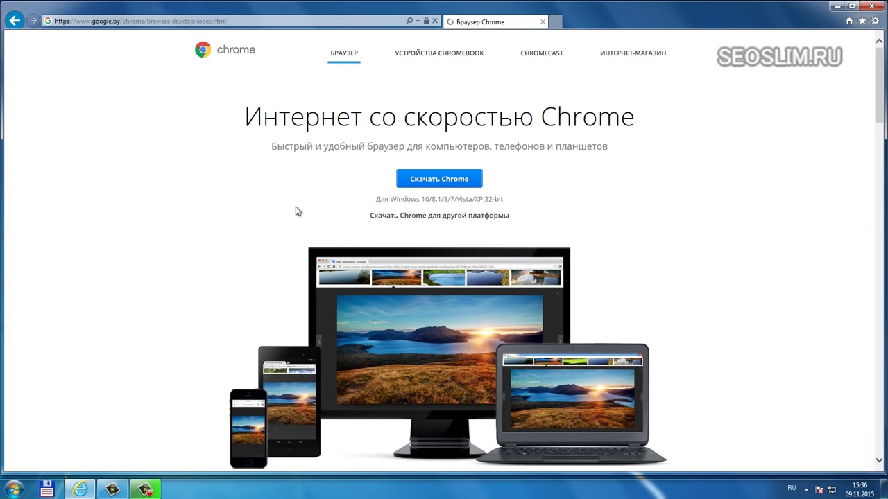 Как скачать и установить браузер Гугл Хром Google Chrome ...