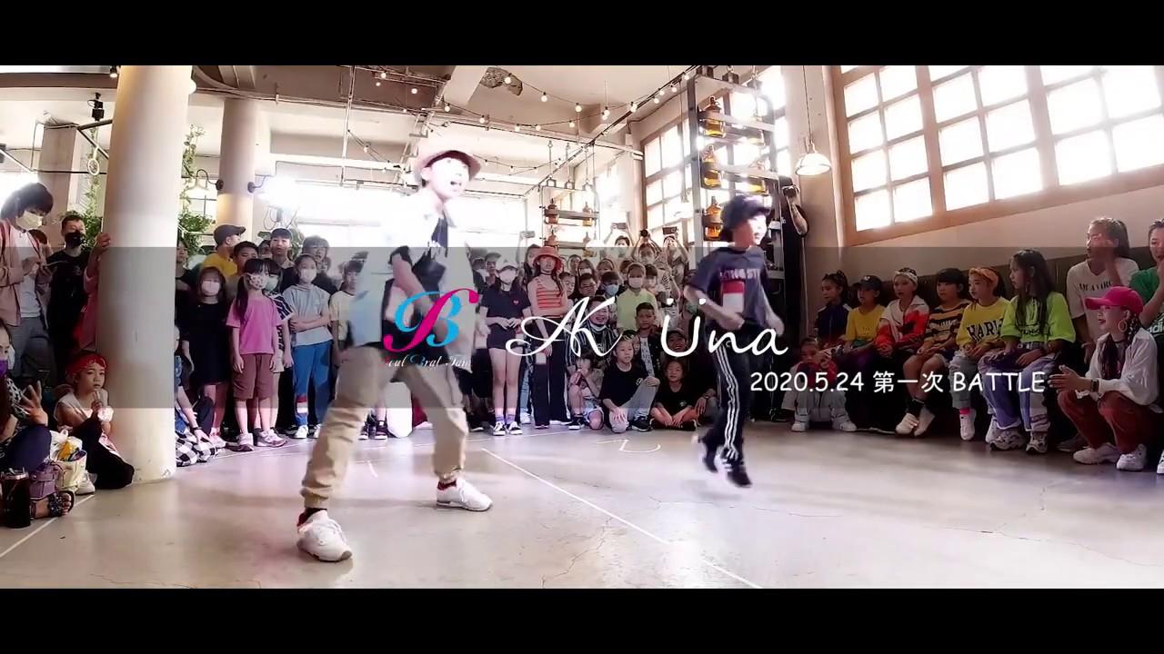 Una 小葵 第一次舞蹈BATTLE比賽 - YouTube