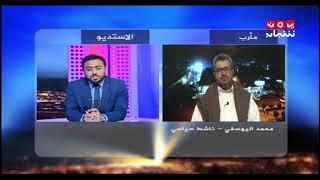 يوم النكبة 21 سبتمبر  وتداعياته | محمد اليوسفي و محسن خصروف وجمال بالفقية  | حديث المساء