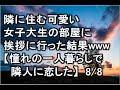【素人 女子大生】激カワJDななみちゃんの性のお悩み相談! - YouTube
