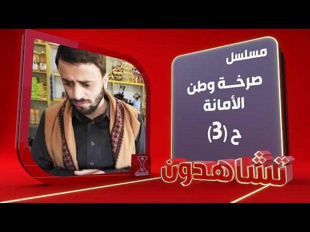 صرخة وطن | الأمانة ـ 3 | الحلقة 11 | قناة الهوية