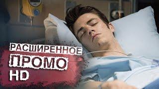 "Флэш 1 сезон 20 серия (1x20) - ""Ловушка"" Расширенное Промо (HD)"