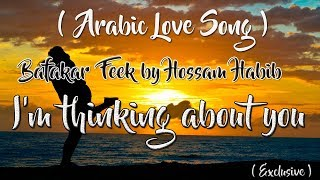 Hossam Habib   I'm thinking about you   Arabic Love Song ( Exclusive )