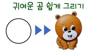 귀여운 곰 쉽게 간단하게 그리기|곰 캐릭터 그리기| 귀…