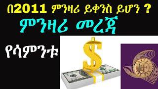 Ethiopia ፡ ዶላር ምንዛሬ ዋጋ  |የምንዛሪ መረጃ | አዲስ አመት እንቁጣጣሽ ምንዛሬ ዶላር ይጨምር ይሆን | ዶላር ምንዛሬ|ashruka on Dollar