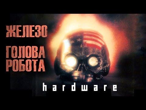 Саундтрек к фильму железо 1990