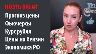 Смотреть видео 🔥Нефти по 100$ не бывать! Курс рубля и цены на бензин в России в сентябре онлайн