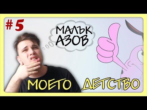 МОЕТО ДЕТСТВО - МАЛЪК АЗОВ