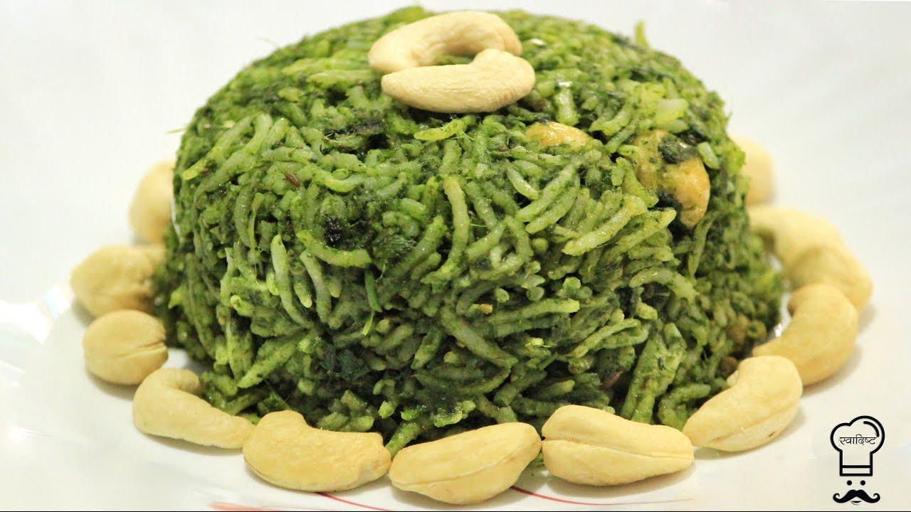 palak pulao recipe | spinach pulao recipe | spinach rice ...