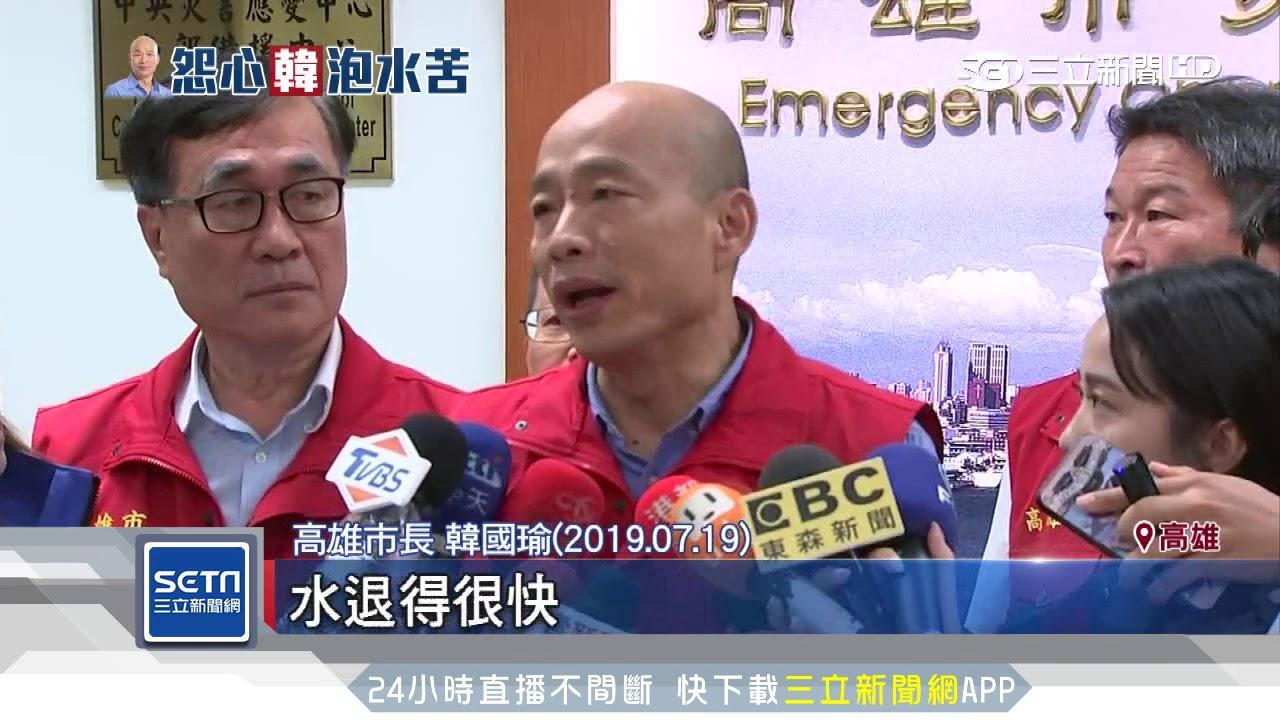 諷刺!韓國瑜戶籍地林園 積水未退達35cm|三立新聞臺 - YouTube