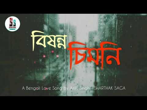 বিষণ্ণ চিমনি - Bishonno Chimney । A Bengali Love Song by Arijit Singh । SHARTHAK SAGA