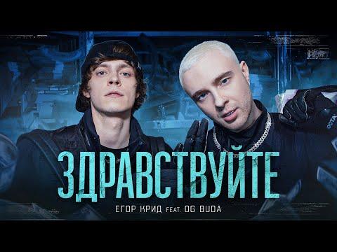 ЕГОР КРИД feat. OG Buda - ЗДРАВСТВУЙТЕ (КЛИП,2021)