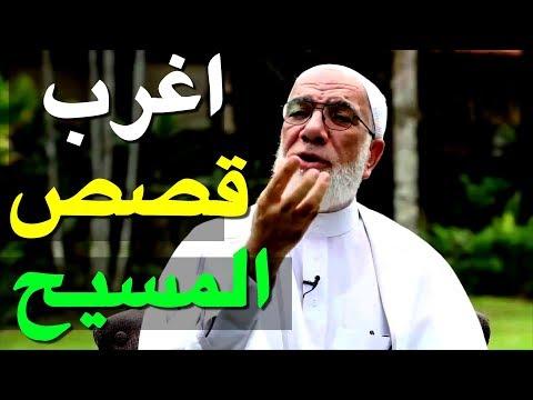 من اغرب قصص الانبياء قصة المسيح والارغفة الثلاثة مع الشيخ عمر عبد الكافي thumbnail