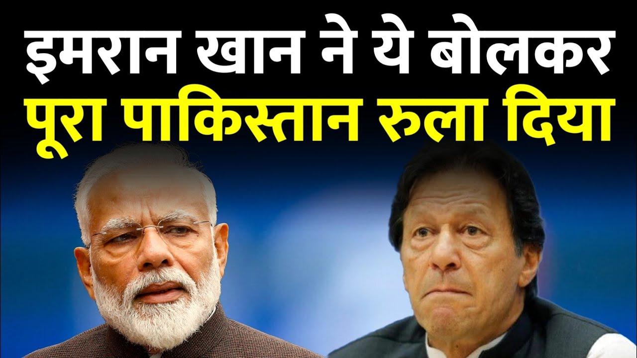 PAKISTAN के पीएम इमरान खान ने भारत के लिए क्या बोल दिया | Imran Khan On India | Exclusive Report