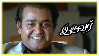 Iruvar Tamil Movie - Minister post denied to Mohanlal