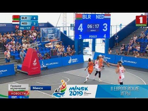 Обе белорусские сборные по баскетболу 3х3 вышли в полуфиналы II Европейских игр
