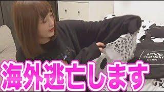 さようなら日本【パッキング・海外ファッション】