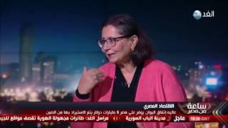 تفاصيل اتفاقية تبادل العملات بين مصر والصين