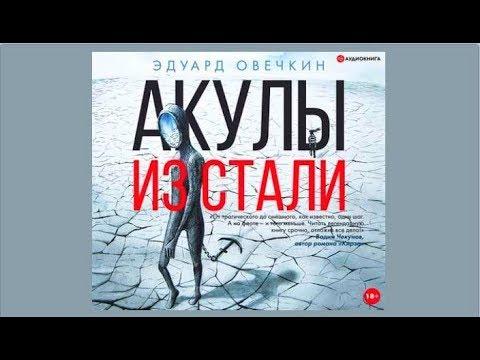 Акулы из стали | Эдуард Овечкин (аудиокнига)