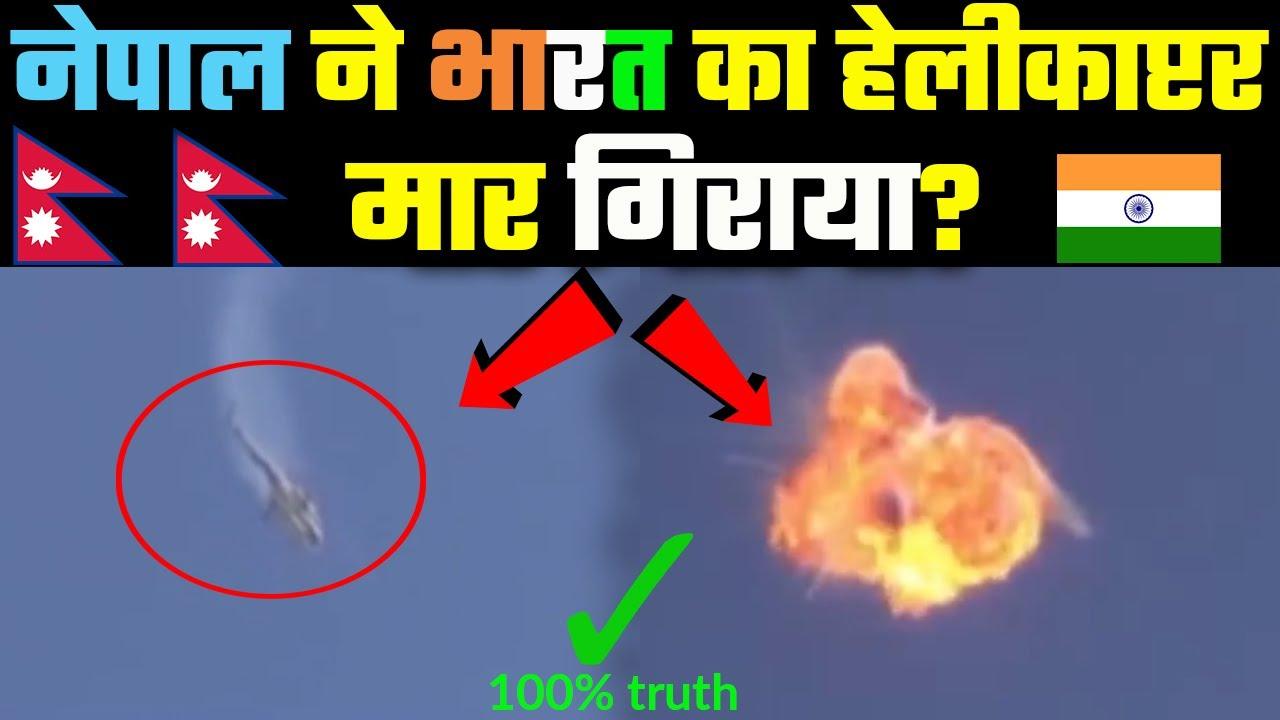 नेपाल ने भारत का हेलीकाप्टर मार गिराया? // Nepal helicopter India viral post