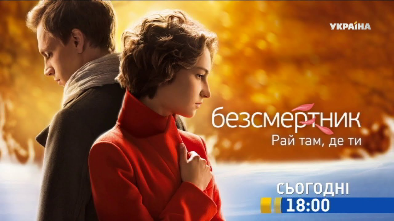 Бессмертник Рай там, где ты (99 (25) серия) - YouTube