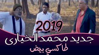 فيلم مغربي لمحمد الخياري 2019 طاكسي ابيض Film TAXI BIED