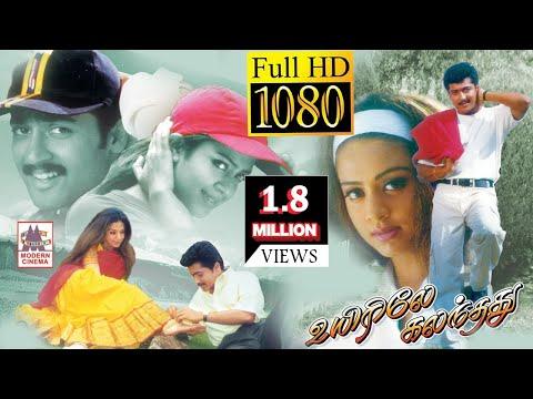 Popular Videos - Uyirile Kalanthathu