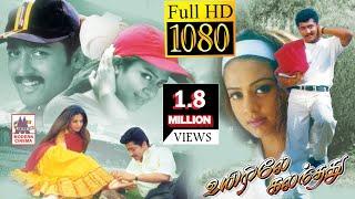 Uyirile Kalanthathu Full Movie | உயிரிலே கலந்தது சூர்யா, ஜோதிகா நடித்த காதல் காவியம்
