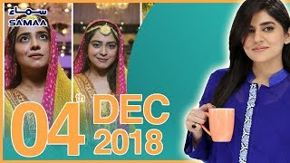 Newlywed Sara Razi Exclusive   Subh Saverey Samaa Kay Saath   Sanam Baloch   SAMAA TV   Dec 04, 2018
