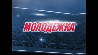 "Клип к сериалу "" молодежка """